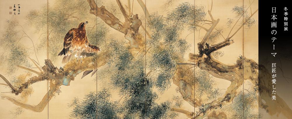 足立美術館 冬季特別展「日本画のテーマ 巨匠が愛した美」