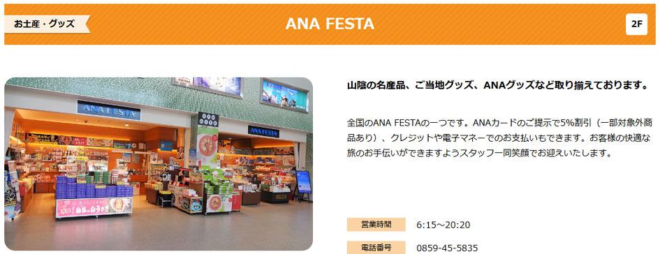 空港ラウンジで『因幡の白うさぎ 結ショコラ』☆試食キャンペーン!☆