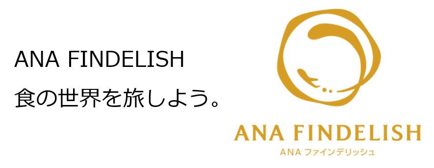 【ANA FINDELISH】ANAのファーストクラスでご提供しているこだわりのカレー! 好評販売中