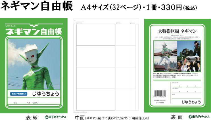 鳥取県米子の『ネギマン』の自由帳