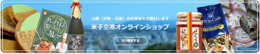 米子空港オンラインショップ