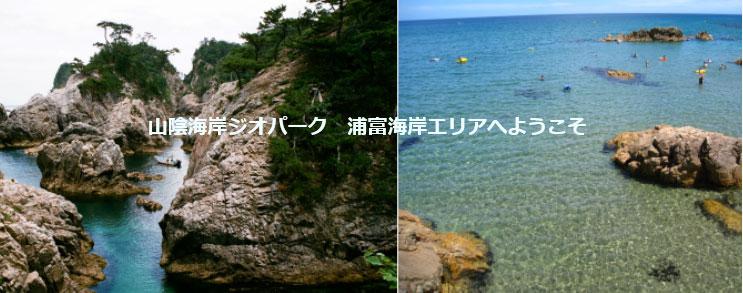 浦富海岸シーカヤック体験!