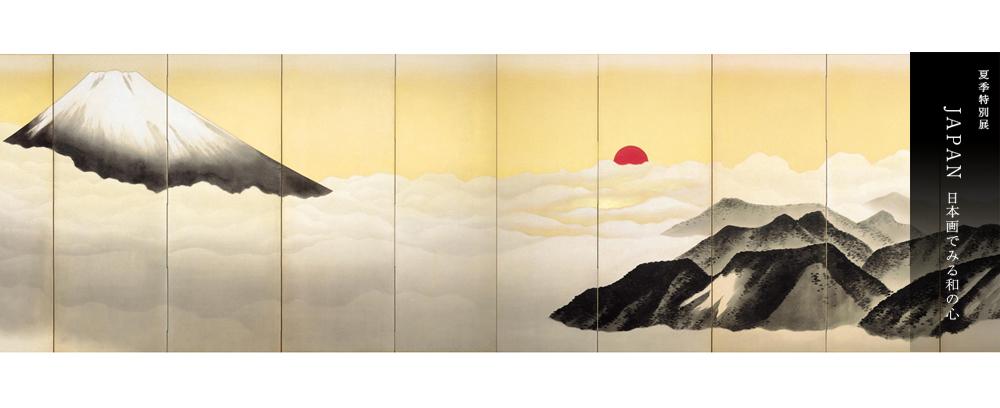 夏季特別展「JAPAN 日本画でみる和の心」が始まりました【足立美術館】