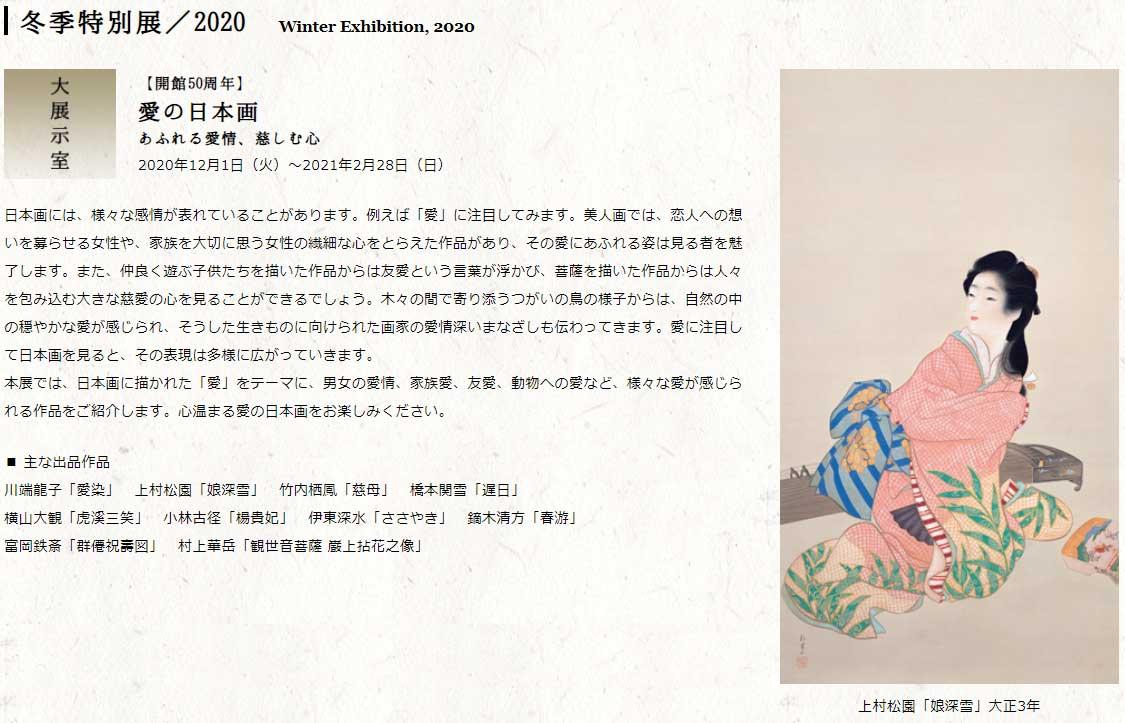【足立美術館】冬季特別展/2020