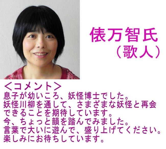 妖怪川柳コンテスト2020