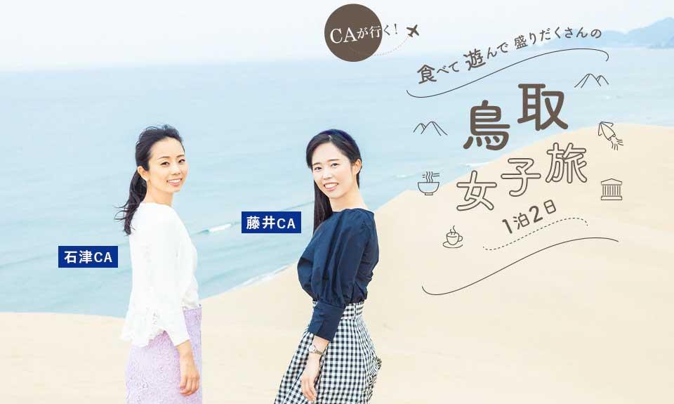 鳥取女子旅サイト