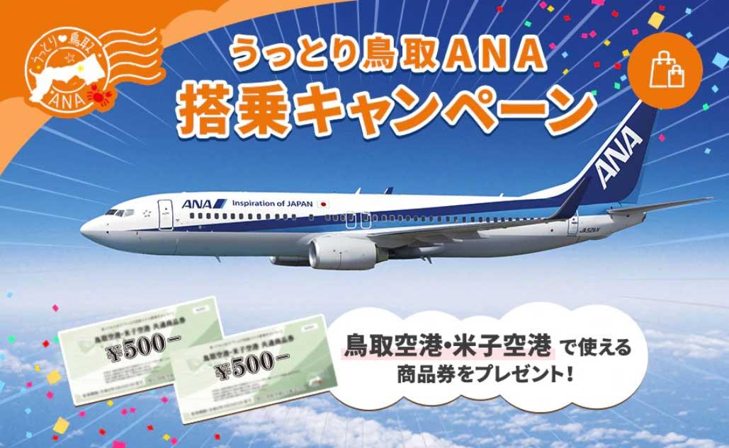 うっとり鳥取ANA 搭乗キャンペーン